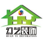上海幻艺建筑装饰设计有限公司 - 上海装修公司