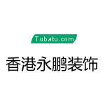 香港永鹏装饰集团 - 清远装修公司