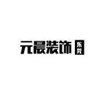 东莞元晨装饰