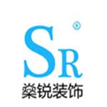 上海燊锐装饰工程有限公司无锡分公司 - 无锡装修公司