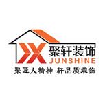 广州聚轩装饰工程有限公司 - 广州装修公司