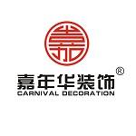 广州市嘉年华装饰设计工程有限公司 - 广州装修公司