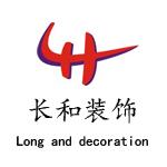 肇庆市高新区长和装饰有限责任公司 - 肇庆装修公司