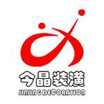 上海今晶装潢设计有限公司 - 上海装修公司