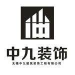 无锡中九建筑装饰工程有限公司 - 无锡装修公司