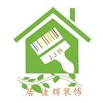 礼县居佳辉装饰工程有限责任公司 - 陇南装修公司