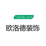 欧洛德家居(上海)有限公司 - 上海装修公司