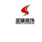 北京圣曦装饰工程有限公司 - 北京装修公司