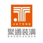 上海聚通建筑装潢工程有限公司 - 上海装修公司