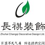 珠海长祺装饰设计有限公司 - 珠海装修公司
