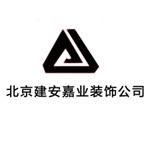 北京建安嘉业装饰有限公司 - 廊坊装修公司