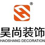 上海昊尚装饰设计有限公司 - 上海装修公司