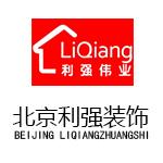北京利强伟业装饰设计有限公司 - 北京装修公司
