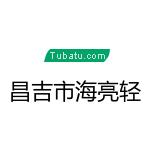 昌吉市海亮轻舟装饰设计工作室 - 昌吉装修公司