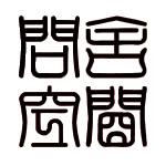 苏州问舍空间装饰设计有限公司 - 苏州装修公司