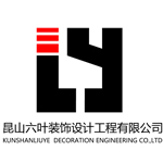 昆山六叶装饰设计工程有限公司 - 昆山装修公司