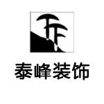 北京泰峰伟业装饰设计有限公司 - 北京装修公司