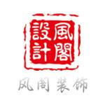 桂林风阁装饰设计工程有限公司 - 桂林装修公司