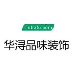 金华华浔品味装饰工程有限公司永康公... - 金华装修公司