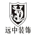 秦皇岛远中装饰工程有限公司