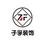 上海子孚建筑装潢设计工程有限公司 - 上海装修公司