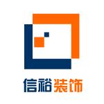上海信裕建筑装饰设计有限公司 - 上海装修公司