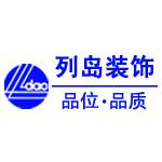 南京列岛装饰工程有限公司 - 南京装修公司