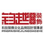 北京钧越方格装饰工程有限公司 - 北京装修公司