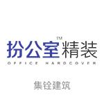 上海集铨建筑科技有限公司 - 上海装修公司