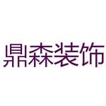 郑州鼎森工坊装饰工程有限公司 - 郑州装修公司