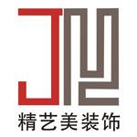 深圳市精艺美装饰工程有限公司 - 深圳装修公司