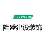 北京隆盛建设工程有限公司 - 北京装修公司