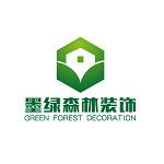 厦门墨绿森林装饰工程有限公司 - 厦门装修公司