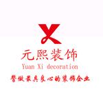 北京元熙龙昊装饰工程有限公司 - 北京装修公司
