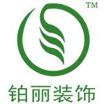 深圳市铂丽装饰设计工程有限公司 - 深圳装修公司