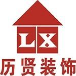 上海历贤建筑装饰设计工程有限公司 - 上海装修公司