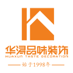 广州市华浔品味装饰设计工程南通有限... - 南通装修公司