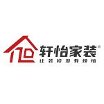广州轩怡装饰设计工程有限公司 - 广州装修公司
