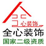 上海全心装饰设计有限公司 - 上海装修公司