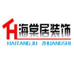 深圳市海棠居装饰设计有限责任公司 - 深圳装修公司