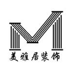 武汉美雅居建筑装饰工程有限公司 - 武汉装修公司