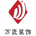 上海万匠建筑工程设计有限公司杭州分... - 杭州装修公司