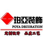 广州珀亚装饰工程有限公司 - 广州装修公司