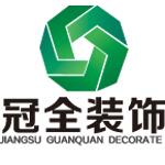 南京冠全装饰工程有限公司扬州分公司 - 扬州装修公司