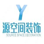 深圳市源空间装饰设计工程有限公司 - 深圳装修公司