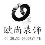 兰溪市欧尚装饰工程有限公司 - 金华装修公司