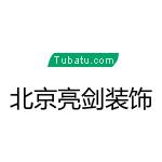 北京亮剑装饰工程设计有限公司 - 北京装修公司