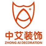杭州中艾装饰