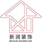 云南新润装饰工程有限公司 - 昆明装修公司