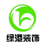 沈阳绿港匠心装饰工程有限公司 - 沈阳装修公司